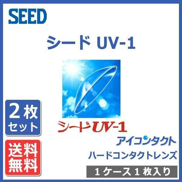 メール便 送料無料 ハードコンタクトレンズ シード UV-1 (2枚セット) UVカット SEED|eyecontact