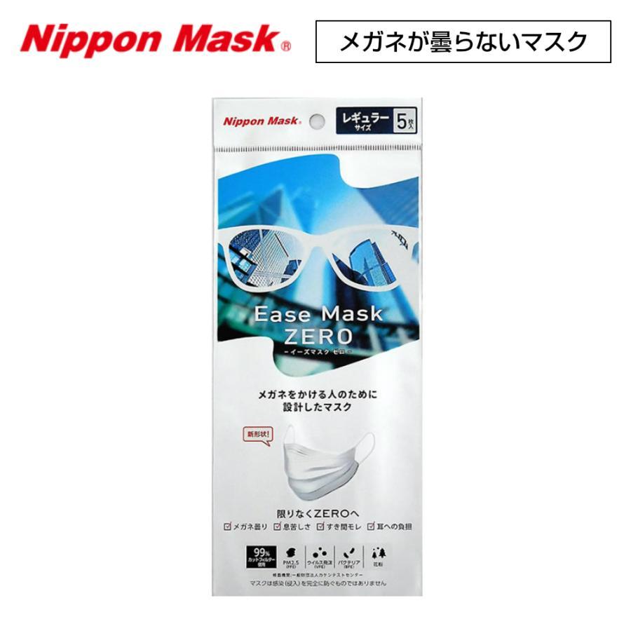 イーズマスクゼロ レギュラーサイズ 5枚入 Ease Mask ZERO メガネ くもらない 不織布 マスク eyeneed