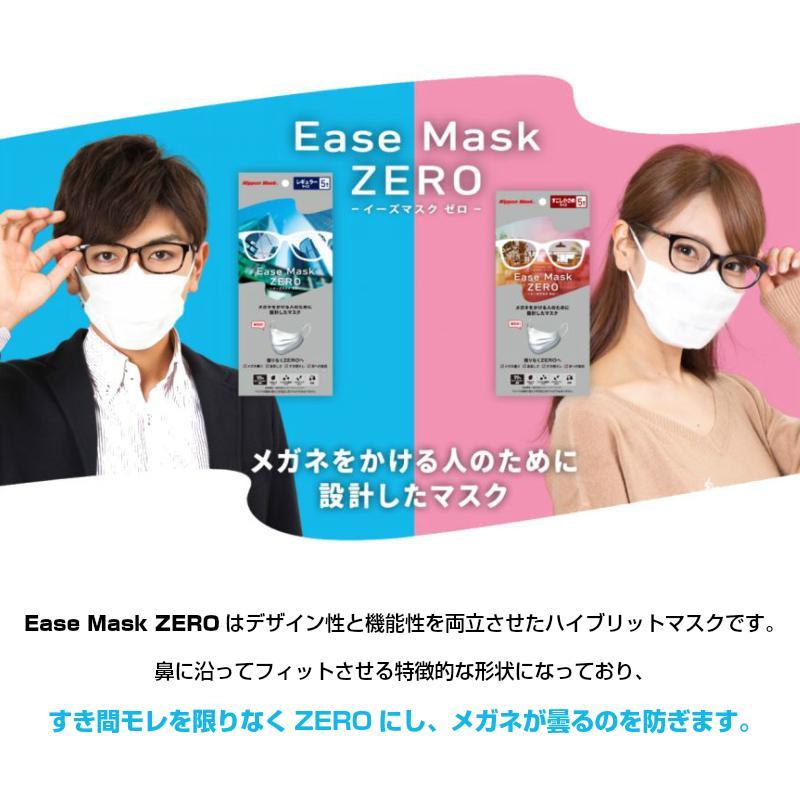 イーズマスクゼロ レギュラーサイズ 5枚入 Ease Mask ZERO メガネ くもらない 不織布 マスク eyeneed 02