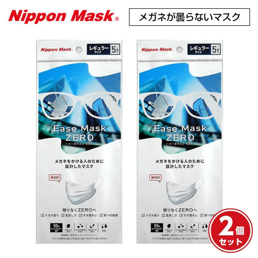 イーズマスクゼロ レギュラーサイズ 5枚入×2個セット Ease Mask ZERO メガネ くもらない 不織布 マスク|eyeneed