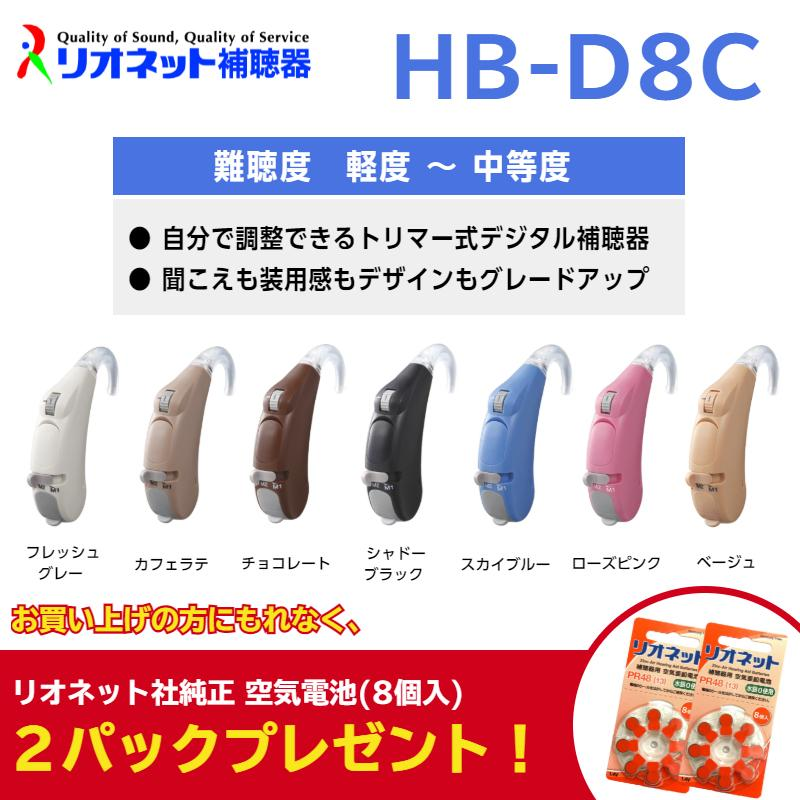 補聴器 日本製 リオネット 耳かけ型 HB-D8C デジタル 送料無料 コンパクト 電池式 簡単 操作