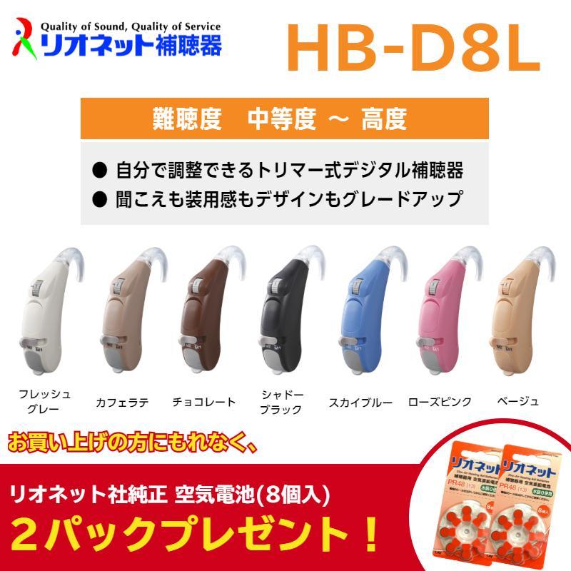 補聴器 日本製 リオネット 耳かけ型 HB-D8L デジタル コンパクト 簡単 【電池2パックプレゼント】 eyeneed