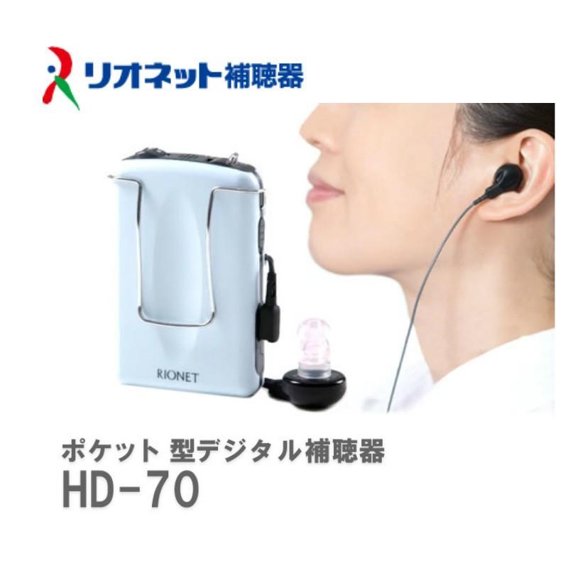補聴器 日本製 リオネット ポケット型 HD-70  デジタル 送料無料 コンパクト 電池式 簡単 操作|eyeneed