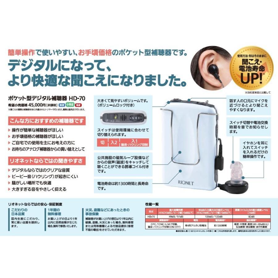 補聴器 日本製 リオネット ポケット型 HD-70  デジタル 送料無料 コンパクト 電池式 簡単 操作|eyeneed|02
