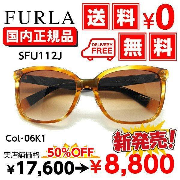 【国内正規品】FURLA SFU112J【送料無料!】 ブランド サングラス フルラ UVカット 色付きメガネ