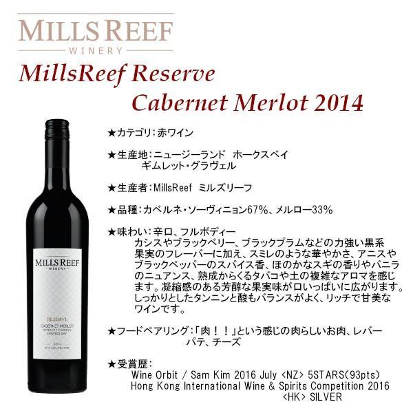 赤ワイン セット 12本 ミルズリーフ リザーブ カベルネメルロー 2014 まとめ買い ケース買い 1本お得 送料無料|eyntrading|02