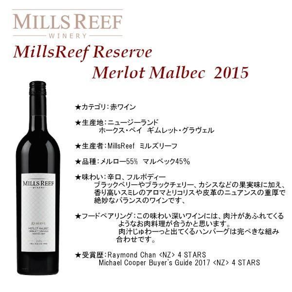 赤ワイン セット 12本 ミルズリーフ リザーブ メルローマルベック 2015 まとめ買い ケース買い 1本お得 送料無料|eyntrading|02