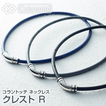 今だけ限定15%OFFクーポン発行中 ColanTotte コラントッテ 日本正規品 ネックレス クレスト 磁気ネックレス 男女兼用 R ABAPN 売り出し アール