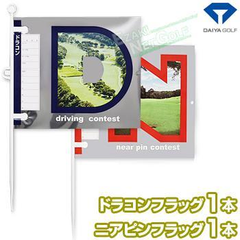 お見舞い DAIYA GOLF 商舗 ダイヤゴルフ 日本正規品 コンペフラッグ2本入 ニアピン ドラコンフラッグ421 GF-421