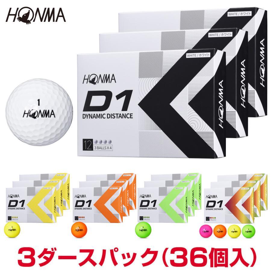 HONMA GOLF 卓越 本間ゴルフ 日本正規品 ホンマ BT2001 2020モデル ゴルフボール3ダースパック 半額 D1 36個入