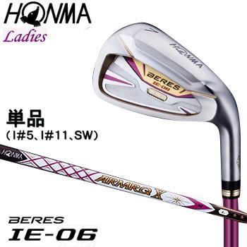 HONMA GOLF(本間ゴルフ) 日本正規品 BERES(ベレス) E-06 2Sグレード アイアン 2018モデル ARMRQ X 38カーボンシャフト 単品(I#5、I#11、SW) レディスモデル