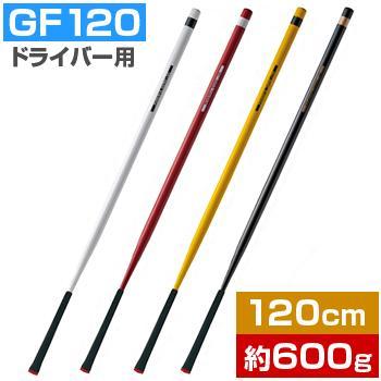 Golfit ゴルフイット LiTE ライト 日本正規品 M-281 パワフルスイング ゴルフスイング練習用品 ドライバー練習用 永遠の定番モデル GF-120 即納