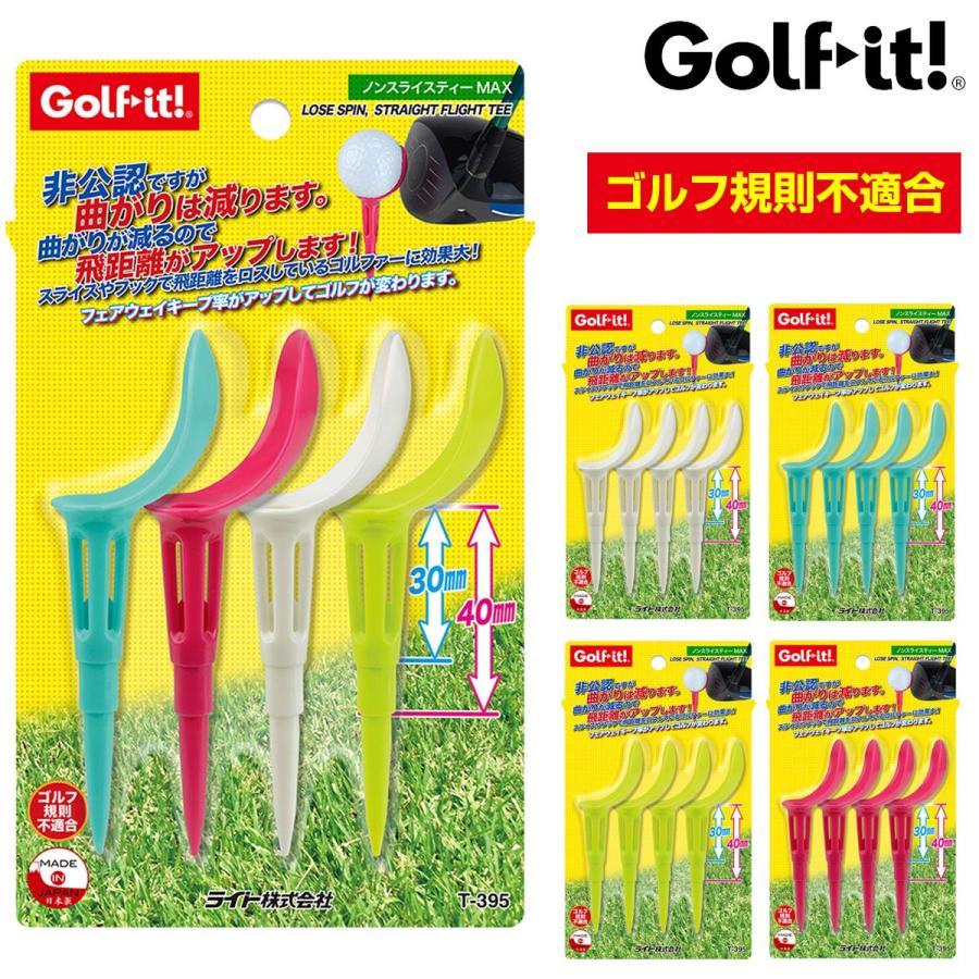 !超美品再入荷品質至上! Golfit ゴルフイット LiTE ライト 日本正規品 T-395 ノンスライスティーMAX 全長101mm 4本入 定番から日本未入荷