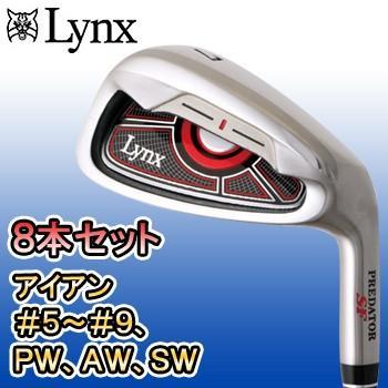 Lynx(リンクス)日本正規品P赤ATOR(プレデター)SFアイアン高機能 複合アイアン8本セット(#5~#9、PW、AW、SW)リンクスパワーチューンカーボンシャフト
