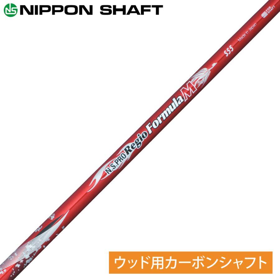 NIPPON SHAFT(日本シャフト)N.S.PRO Regio Formula M(レジオフォーミュラ)カーボンシャフト「ドライバー用」