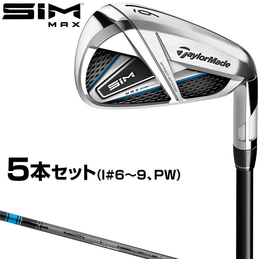 TaylorMade テーラーメイド 日本正規品 SIM MAX シムマックス アイアン TENSEI TM60カーボンシャフト BLUE I#6〜9 5本セット PW 価格 2020モデル 送料0円