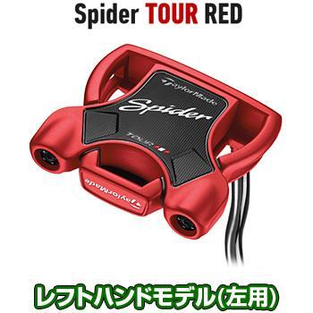 TaylorMade(テーラーメイド)日本正規品 Spider TOUR 赤 (スパイダーツアーレッド)パター 2018モデル ※レフトハンドモデル※