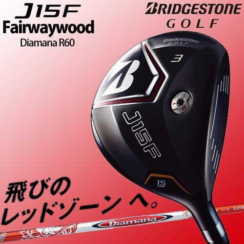 【2015年モデル69%OFF】 ブリヂストンゴルフ J15Fフェアウェイウッド Diamana R60カーボンシャフト 「BRIDGESTONE GOLF J15F」
