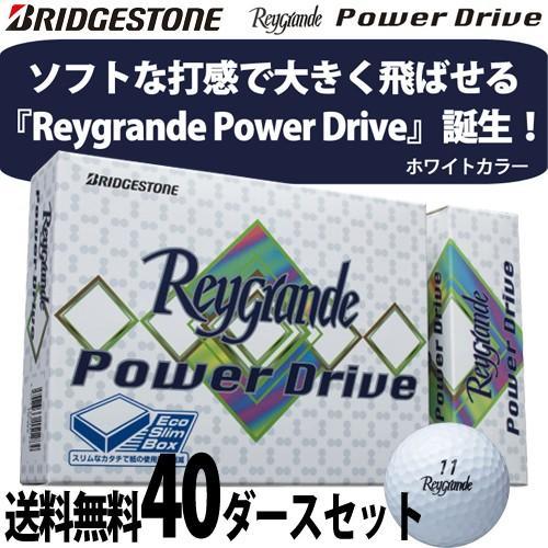 ブリヂストン レイグランデ パワードライブ ゴルフボール 送料無料40ダースセット 【1ダース12個入り】 「BRIDGESTONE Reygrande Power Drive」お1人様1セット