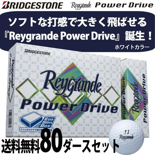 ブリヂストン レイグランデ パワードライブ ゴルフボール 送料無料80ダースセット 【1ダース12個入り】 「BRIDGESTONE Reygrande Power Drive」お1人様1セット