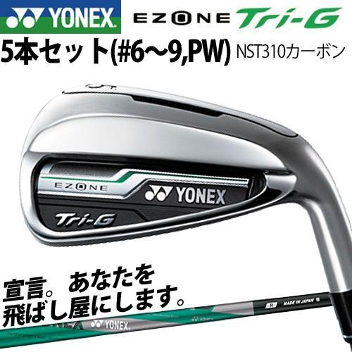 【2015年モデル56%OFF】 ヨネックス イーゾーン トライジー アイアン 5本セット(#6〜9、PW) NST310カーボンシャフト 「YONEX EZONE Tri-G Iron」