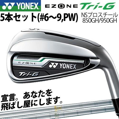 【2015年モデル51%OFF】 ヨネックス イーゾーン トライジー アイアン 5本セット(#6〜9、PW) NSPROスチールシャフト 「YONEX EZONE Tri-G Iron」
