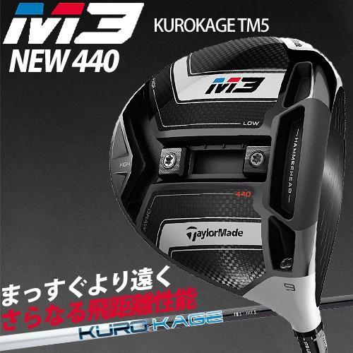2018年モデル日本仕様55%OFF! テーラーメイド M3 エム スリー440 ドライバー KUROKAGE TM5 カーボンシャフト 「M3 440 DR」