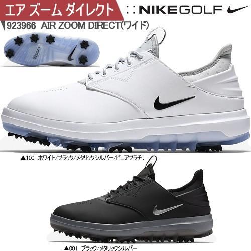 2018年モデル日本正規品32%OFF! ナイキ ゴルフ エア ズーム ダイレクト ワイド ソフトスパイク ゴルフシューズ あすつく対応