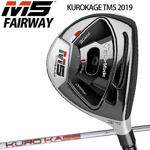 2019年モデル日本仕様38%OFF! テーラーメイド エム ファイブ フェアウェイウッド KUROKAGE TM5 2019 カーボンシャフト 「M5 FW」 あすつく対応