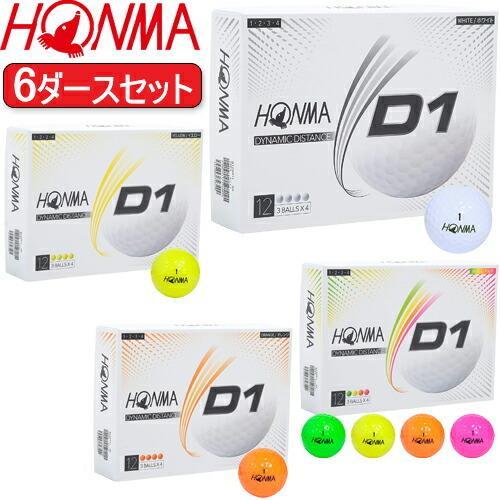2020年モデル 本間ゴルフ ホンマ New D1ゴルフボール 6ダースセット72個入り GOLF 1ダース12個入り 推奨 NEW 売り出し あすつく対応 D1 HONMA