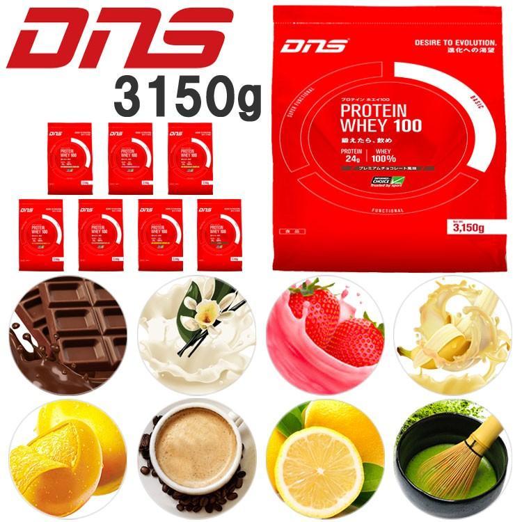 期間限定お買い得プライス DNS プロテイン 絶品 ホエイ100 3150g 水でおいしい 美味しいプロテイン 3kg サプリメント 日本限定