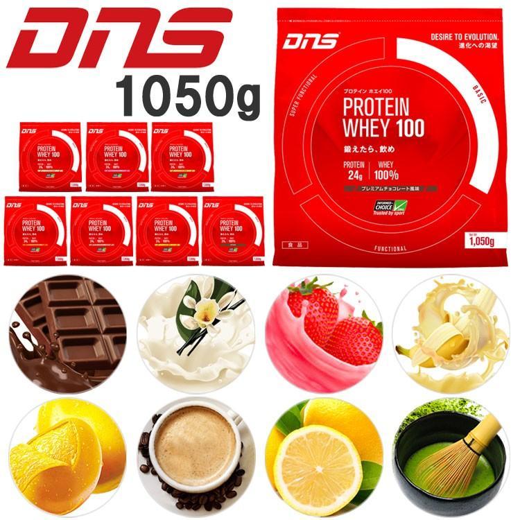 売れ筋 期間限定お買い得プライス 新作続 DNS プロテイン ホエイ100 水でおいしい サプリメント 美味しいプロテイン 1050g