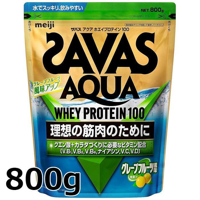 ザバス SAVAS 激安価格と即納で通信販売 おすすめ特集 アクアホエイプロテイン100 グレープフルーツ味 CA1327 840g 約40食分