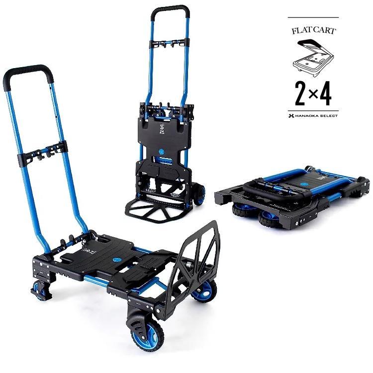 FLAT CART 2x4 フラットカート 買い取り 通常便なら送料無料 ツーバイフォー アウトドアカート 二輪にも四輪にもトランスフォーム
