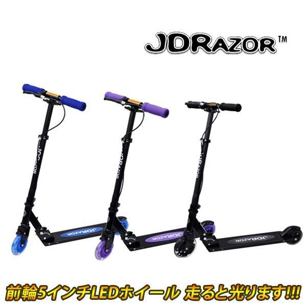 JD Razor ホイールが光る キックスクーター キックスケーター キックボード MS-205RB 卸売り 限定タイムセール