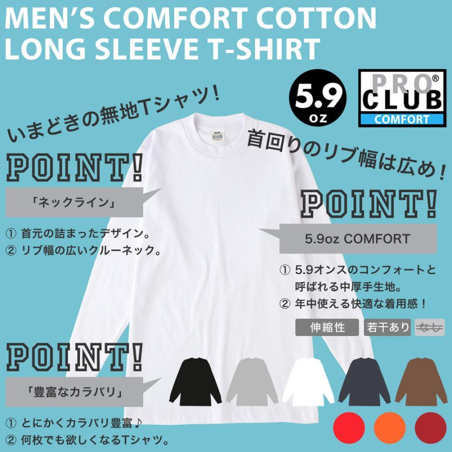 プロクラブ ロンT クルーネック コンフォート 無地 メンズ 119|大きいサイズ USAモデル ブランド PRO CLUB|長袖Tシャツ S-XL|f-box|02