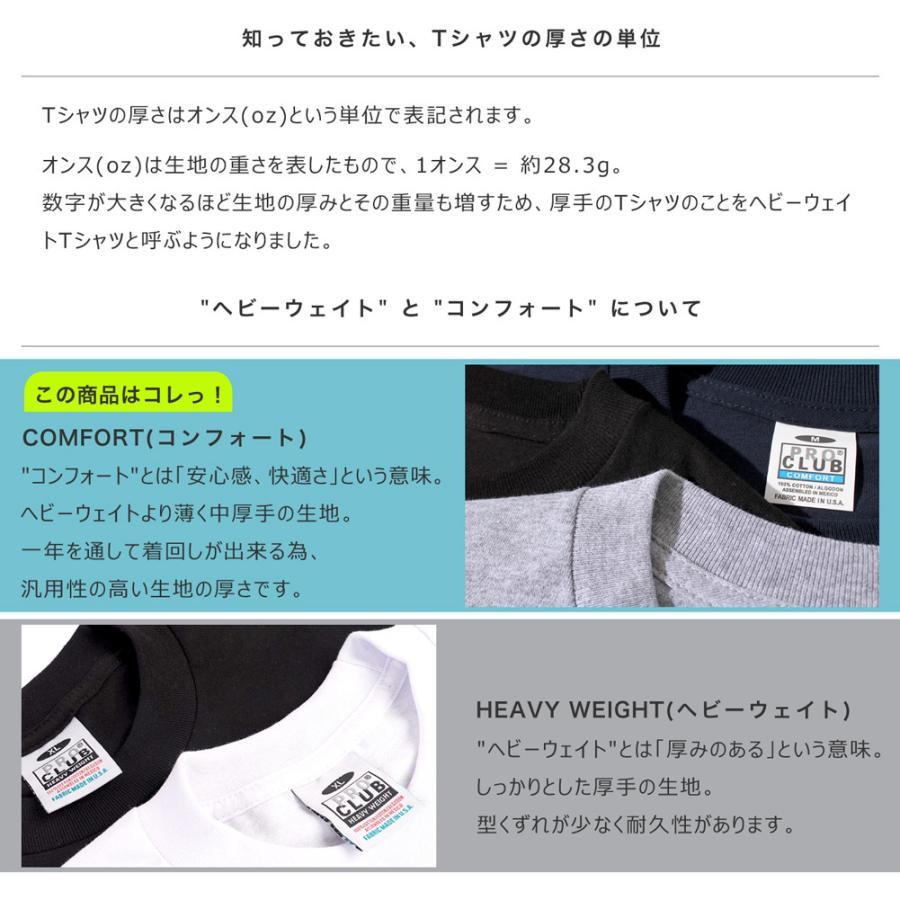 プロクラブ ロンT クルーネック コンフォート 無地 メンズ 119|大きいサイズ USAモデル ブランド PRO CLUB|長袖Tシャツ S-XL|f-box|04