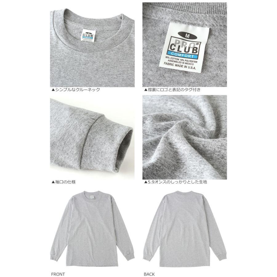 プロクラブ ロンT クルーネック コンフォート 無地 メンズ 119|大きいサイズ USAモデル ブランド PRO CLUB|長袖Tシャツ S-XL|f-box|09