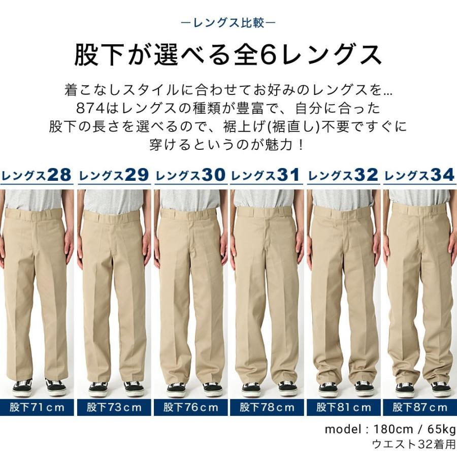 ディッキーズ 874 メンズ|レングス 30インチ 32インチ|ウエスト 28〜44インチ|大きいサイズ USAモデル|f-box|10