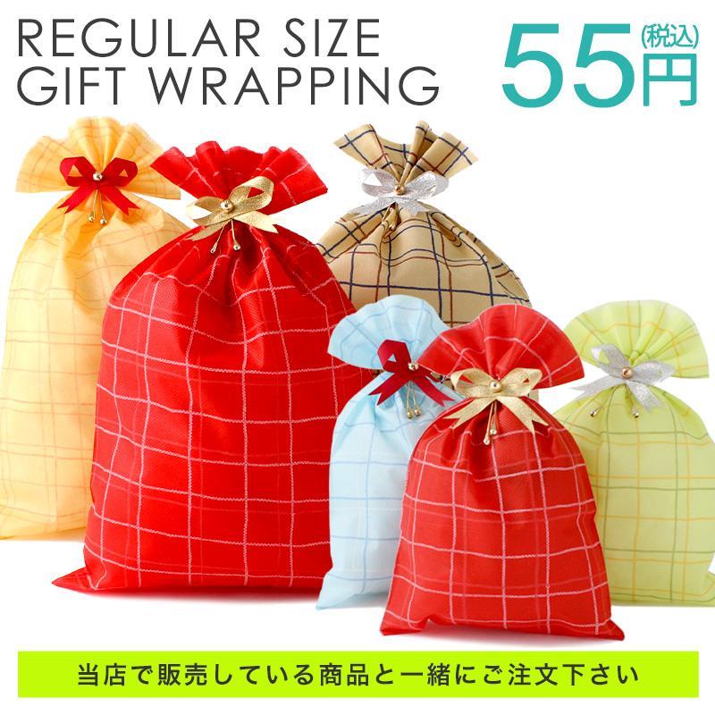 【レギュラーサイズ】 ラッピング プレゼント ギフト 簡単キット ※ラッピングキットのみの販売となります 【ラッピング単体でのご注文は不可】|f-box