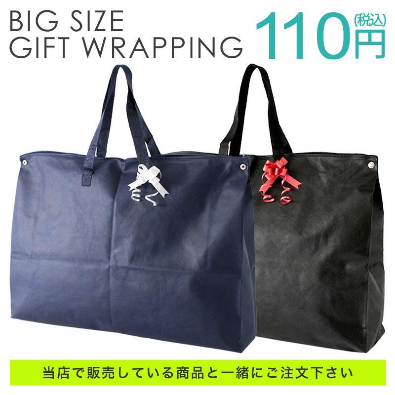 【ビッグサイズ】 ラッピング プレゼント ギフト 簡単キット ※ラッピングキットのみの販売となります 【ラッピング単体でのご注文は不可】|f-box