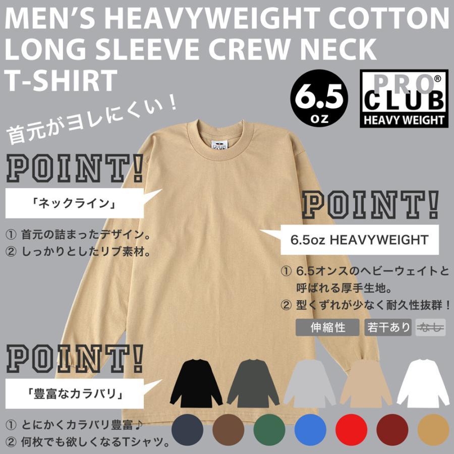 [ビッグサイズ] PRO CLUB プロクラブ ロンt メンズ ブランド ヘビーウェイト 厚手 tシャツ 長袖 無地 大きいサイズ 6.5オンス [proclub-114-big] (USAモデル)|f-box|02