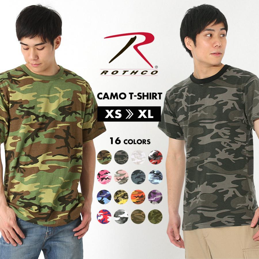 ロスコ Tシャツ 半袖 迷彩 メンズ レディース 大きいサイズ USAモデル 米軍 ブランド ROTHCO 半袖Tシャツ ミリタリー f-box