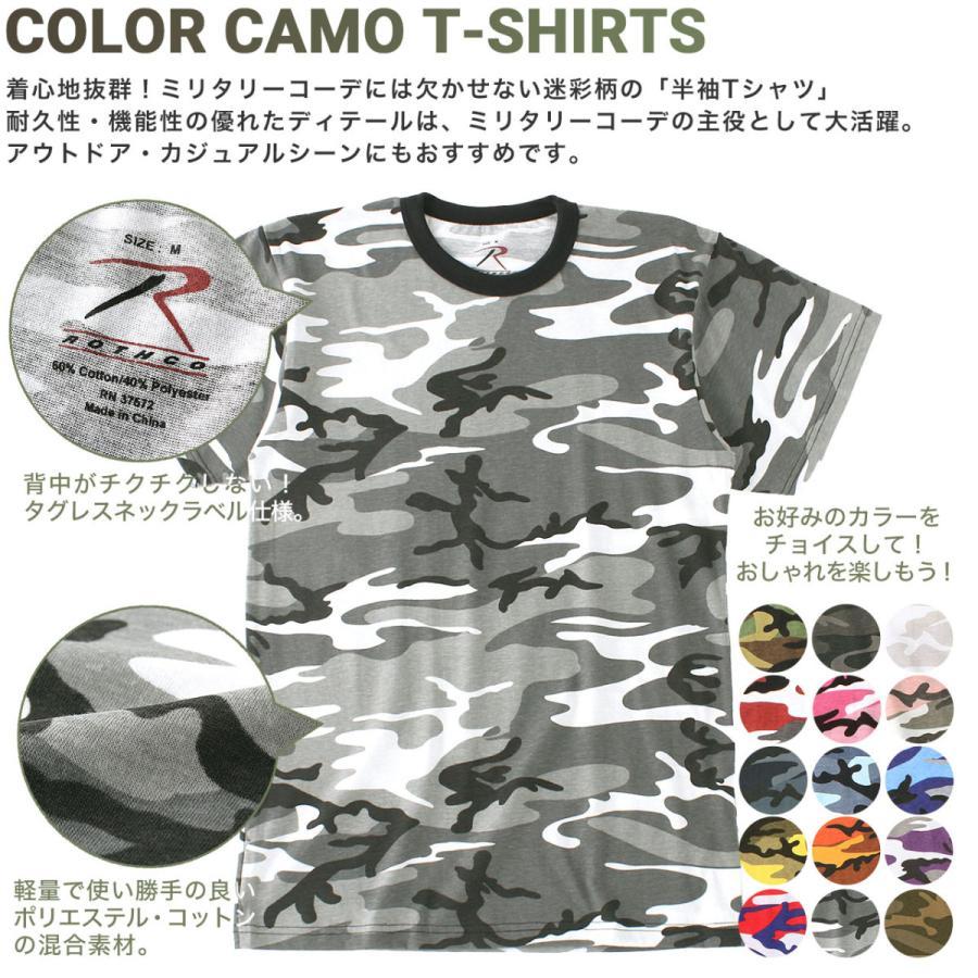 ロスコ Tシャツ 半袖 迷彩 メンズ レディース 大きいサイズ USAモデル 米軍 ブランド ROTHCO 半袖Tシャツ ミリタリー f-box 02