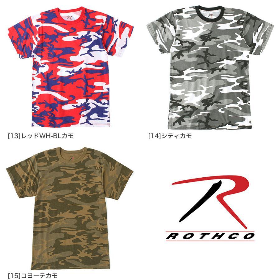 ロスコ Tシャツ 半袖 迷彩 メンズ レディース 大きいサイズ USAモデル 米軍 ブランド ROTHCO 半袖Tシャツ ミリタリー f-box 08
