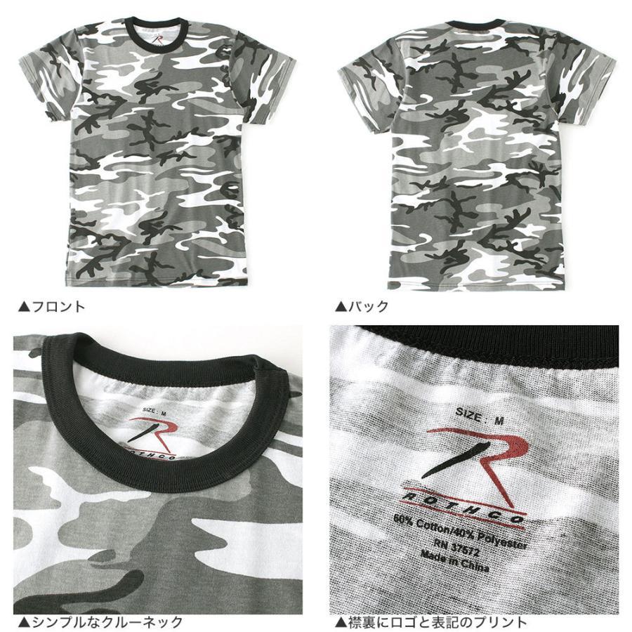 ロスコ Tシャツ 半袖 迷彩 メンズ レディース 大きいサイズ USAモデル 米軍 ブランド ROTHCO 半袖Tシャツ ミリタリー f-box 09