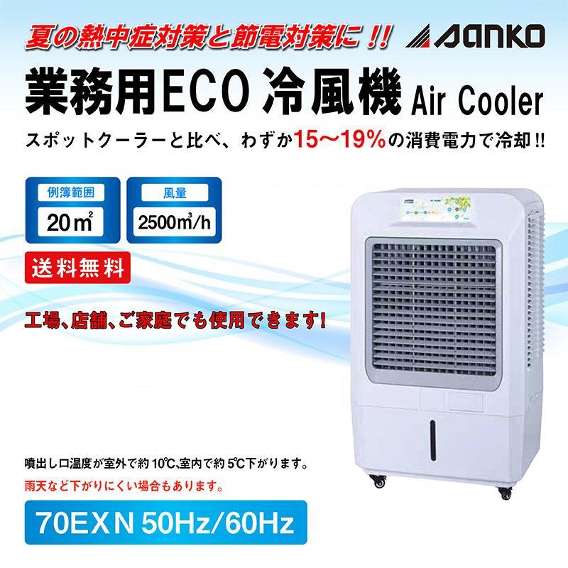 サンコー業務用冷風機 ECO冷風機 大容量タイプ70EXN(タンク容量90L)70EXN