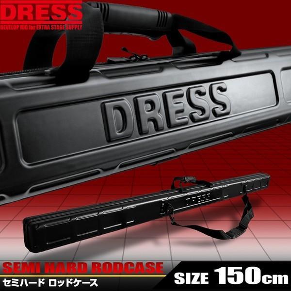 ロッドケース ハード ドレス DRESS セミハード ロッドケース 150cm【5のつく日はポイント10倍】|f-dress