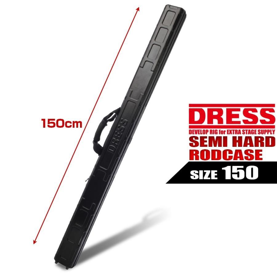 ロッドケース ハード ドレス DRESS セミハード ロッドケース 150cm【5のつく日はポイント10倍】|f-dress|11