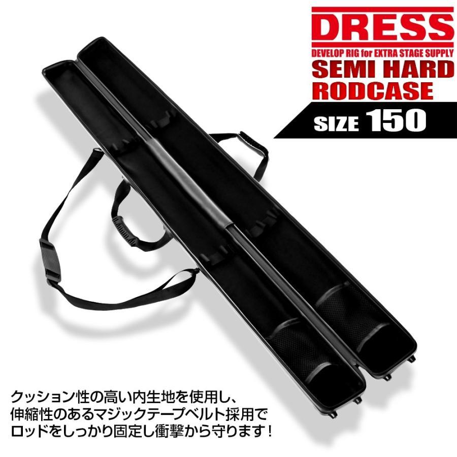 ロッドケース ハード ドレス DRESS セミハード ロッドケース 150cm【5のつく日はポイント10倍】|f-dress|10